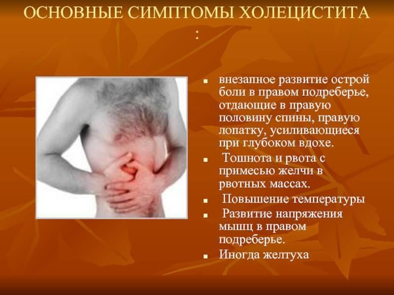 боль при холецистите