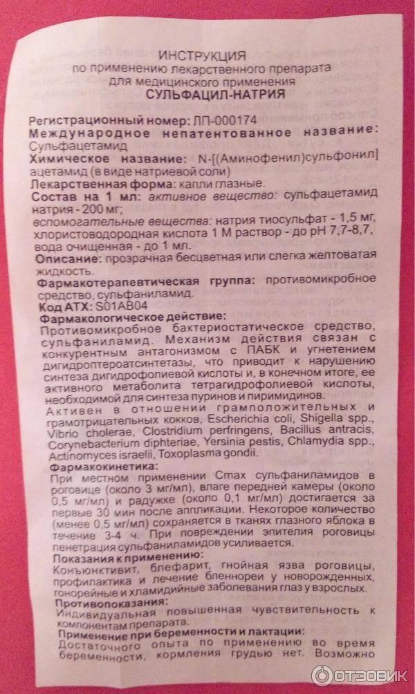 альбуцид глазные капли инструкция для детей