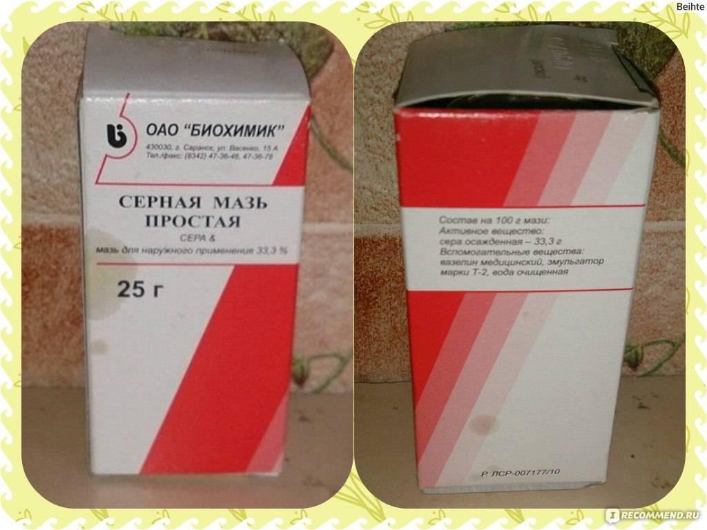 серная мазь применение при демодекозе