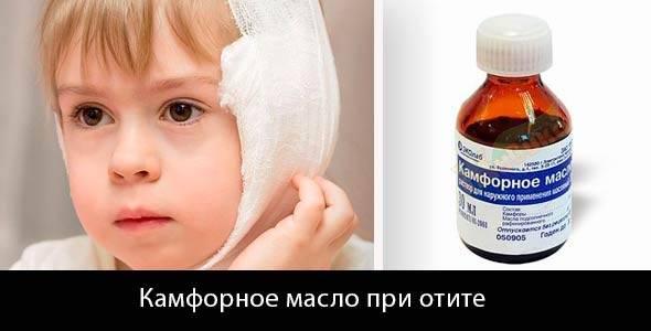 камфорное масло применение инструкция в ухо