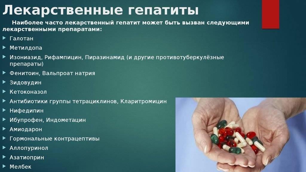 гепатит от таблеток