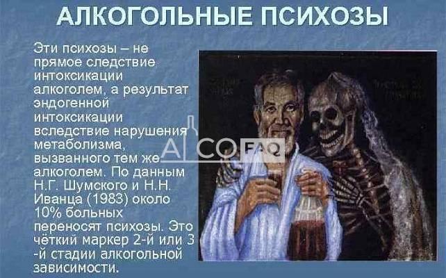 Виды алкогольных психозов и их основные симптомы