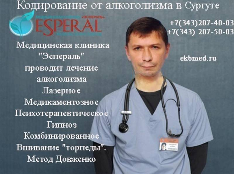Кодирование от алкоголизма в москве: медикаментозные и психотерапевтические способы
