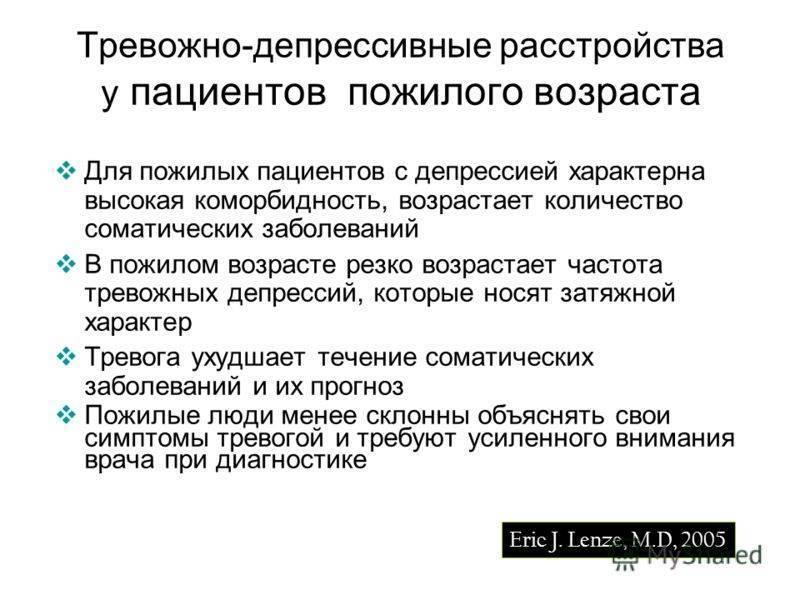 Эндогенная депрессия: особенности и симптомы заболевания