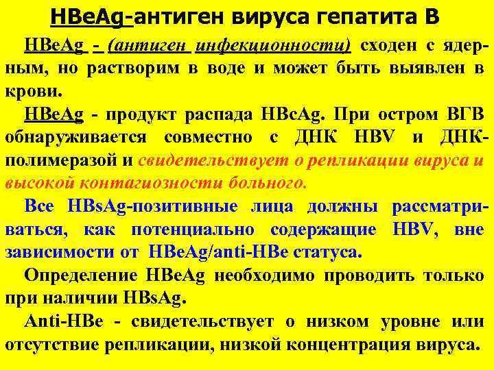 Антитела к hbs антигену вируса гепатита b