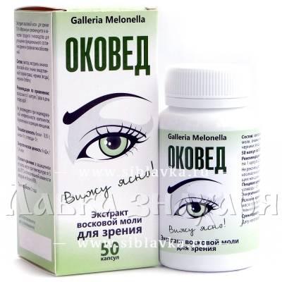 Глазные капли для улучшения зрения: обзор препаратов, рейтинг, отзывы