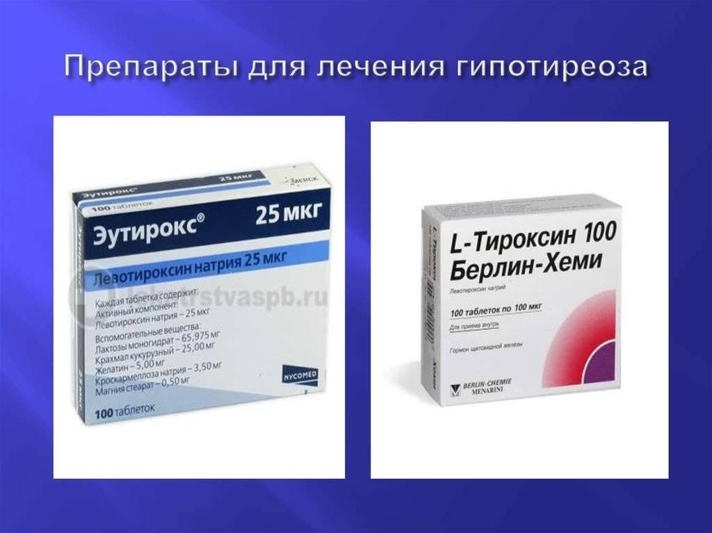 таблетки при щитовидке