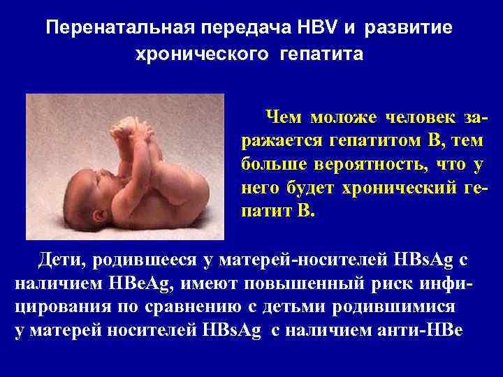 Гепатит с и роды — можно ли рожать