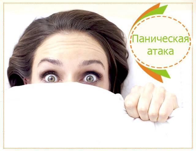 Панические атаки при беременности и бессонница - стр. 2 - запись пользователя оксана (oxana_g) в сообществе здоровье будущей мамы и малыша в категории боли, орви, грипп - babyblog.ru
