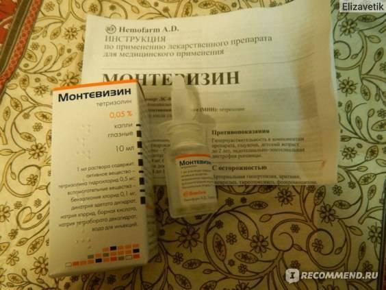 Инструкция по применению капель для глаз монтевизин