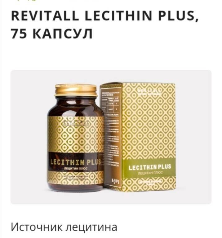 Использование лецитина для снижения холестерина в крови
