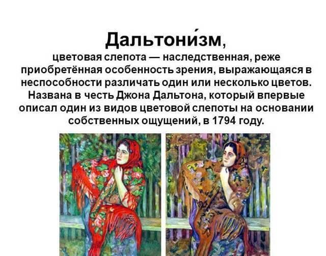 дальтоники женщины