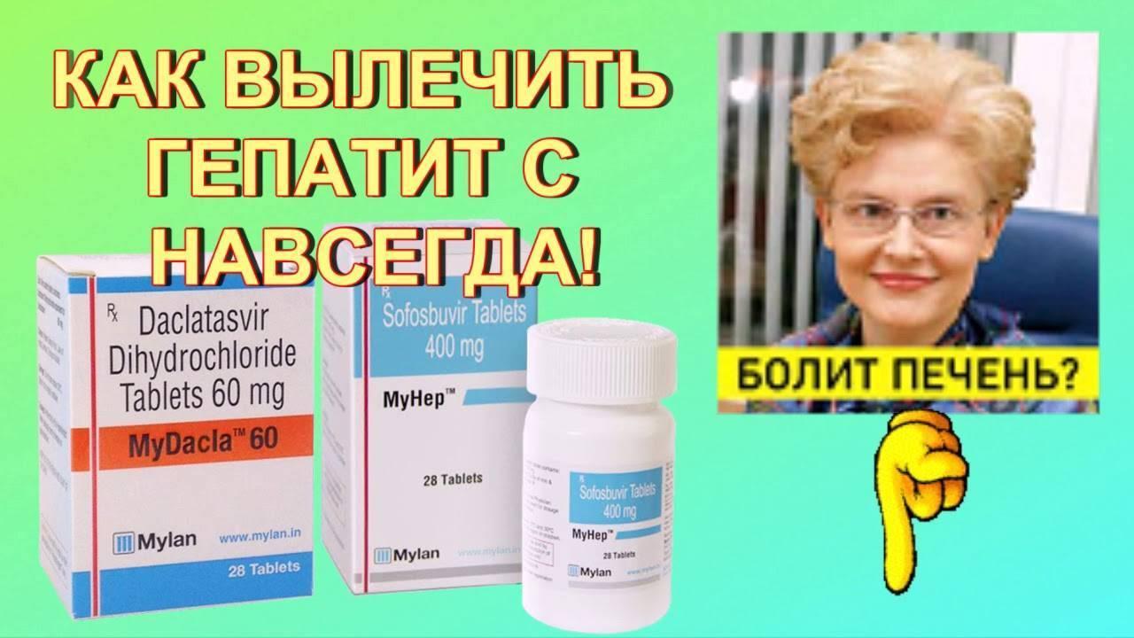 Гепатитc (ц)