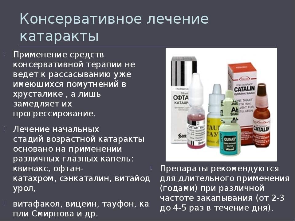 Каково лечение глаукомы народными средствами?