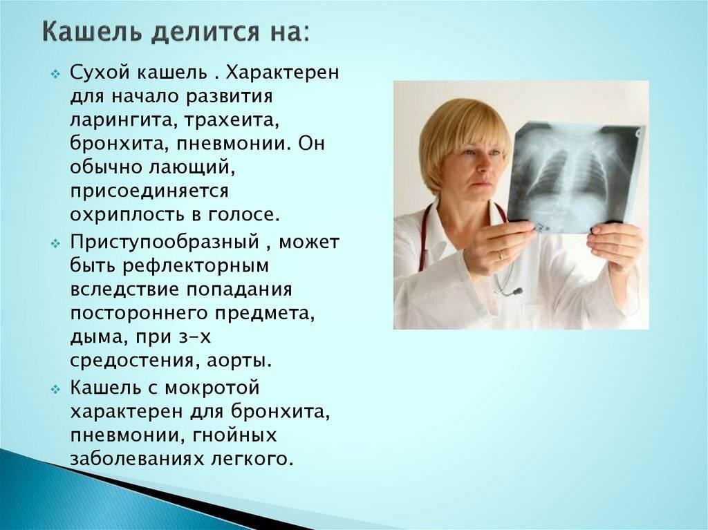 сухой горловой кашель у взрослого