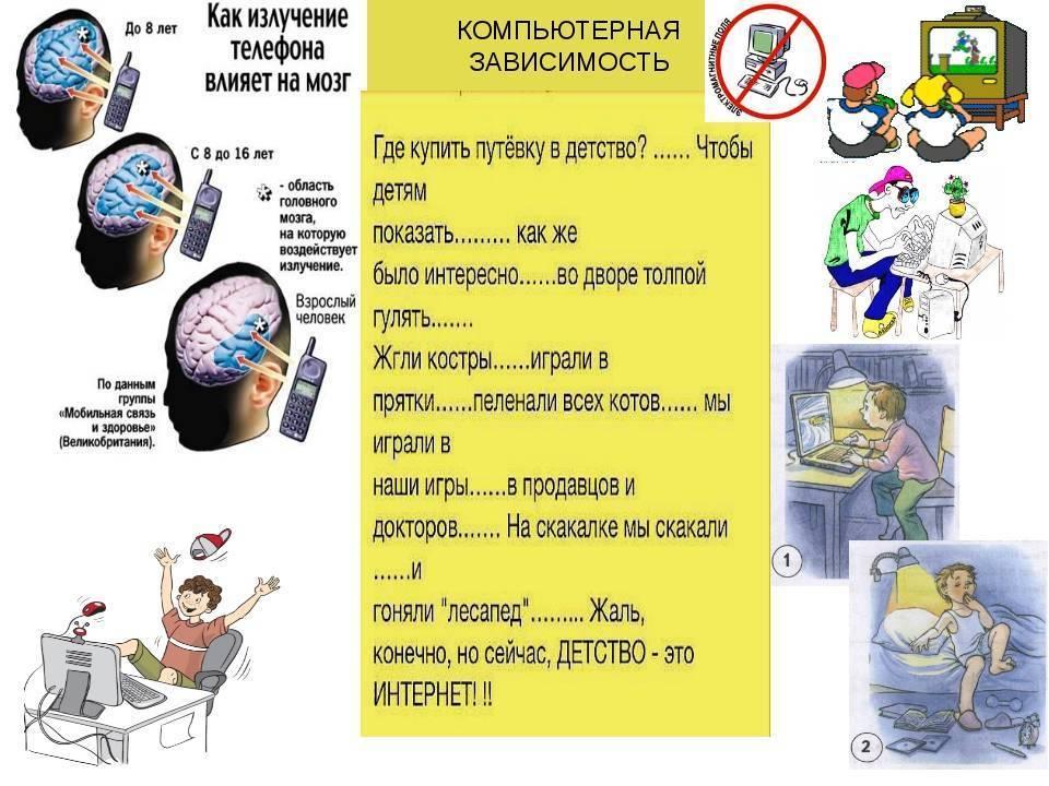 Компьютерная зависимость детей: признаки, причины и последствия