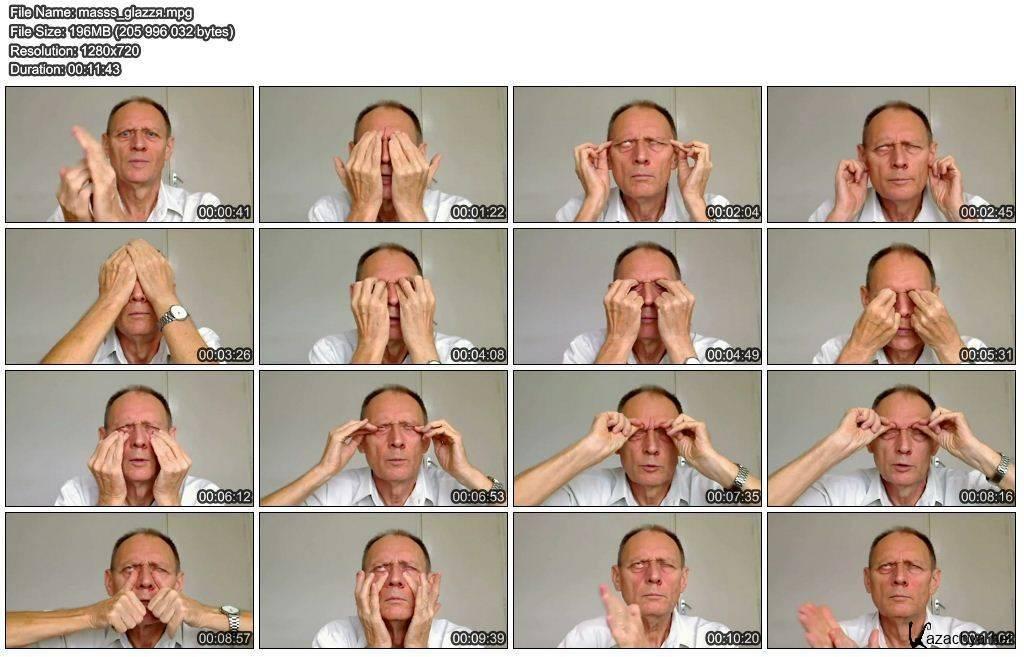 массаж для глаз для восстановления зрения