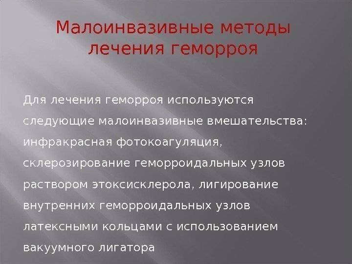 Сергей викторович кондаков: лечение геморроя в домашних условиях