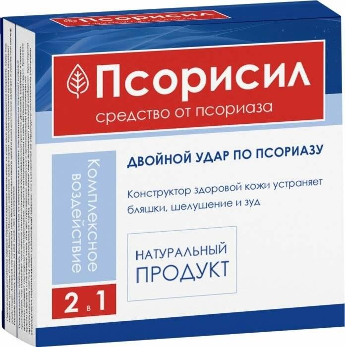 Таблетки от псориаза — список эффективных препаратов