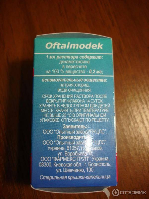 офтальмодек глазные капли инструкция по применению
