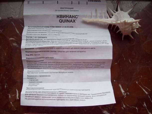 Инструкция по применению капель для глаз квинакс