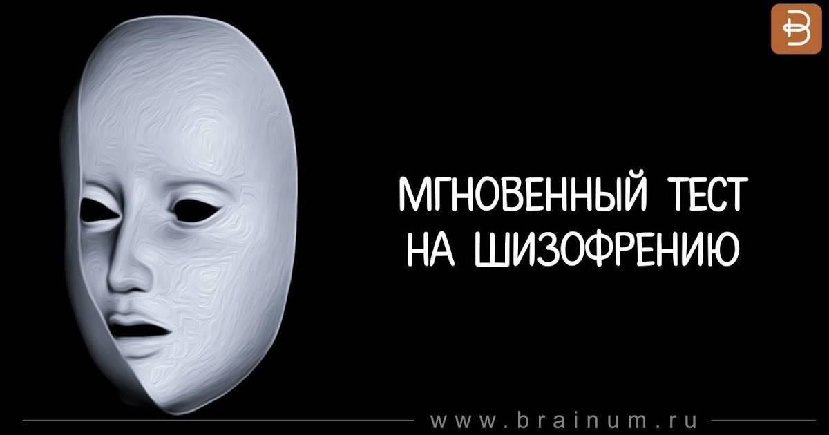 шизофрения тесты