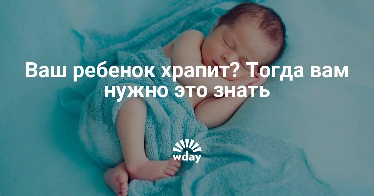 Ребенок храпит во сне: причины храпа ночью у грудничков и новорожденных, лечение, отличия от сопения, почему храпит после удаления аденоидов