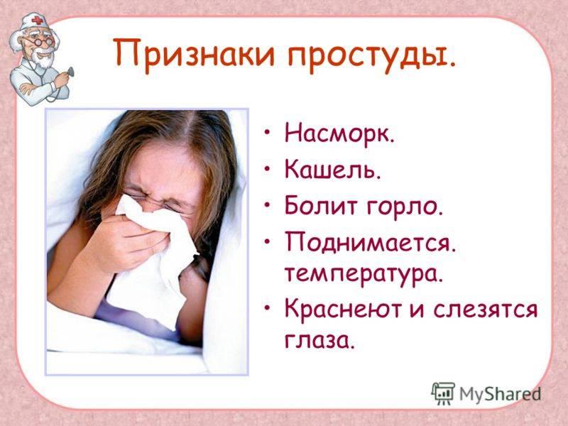 кашель насморк температура