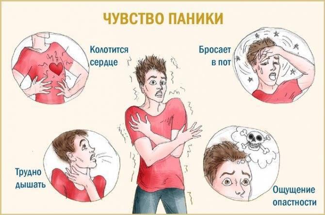 приступы паники симптомы
