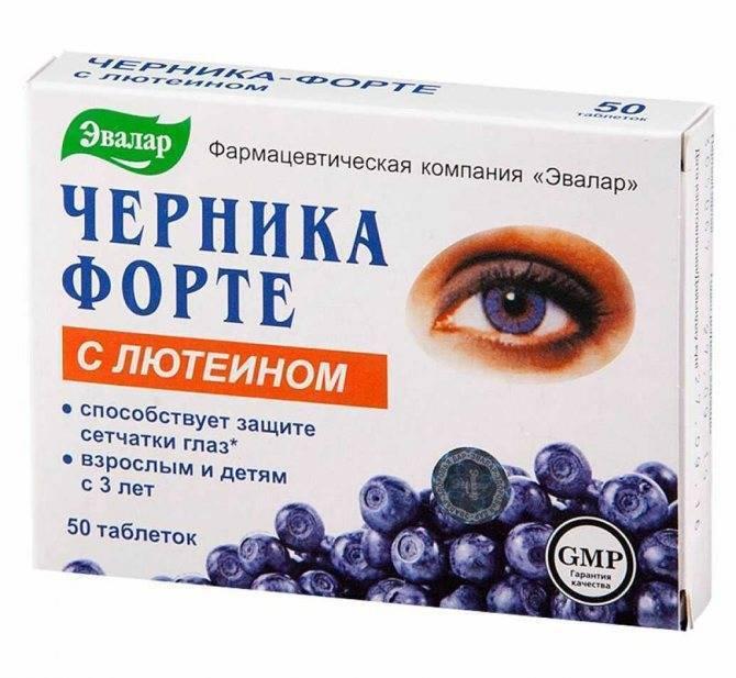 Витамины для зрения детям при близорукости, капли для глаз, помогающие в улучшении зрительных функций, лечение атропином, отзывы