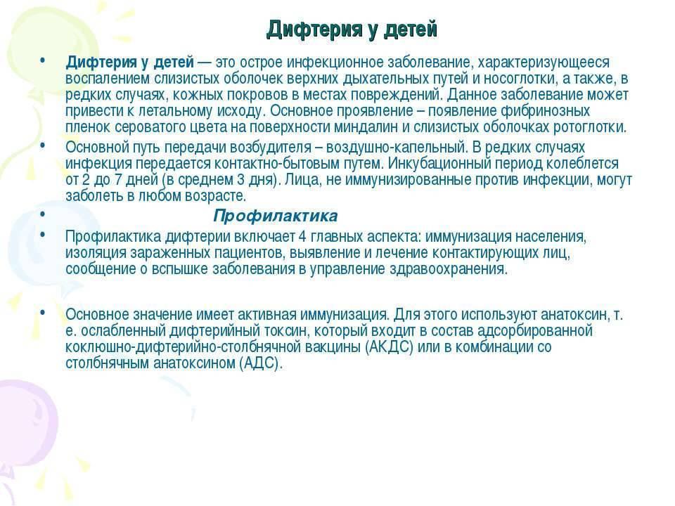 Дифтерия. причины, симптомы и признаки, диагностика и лечение болезни