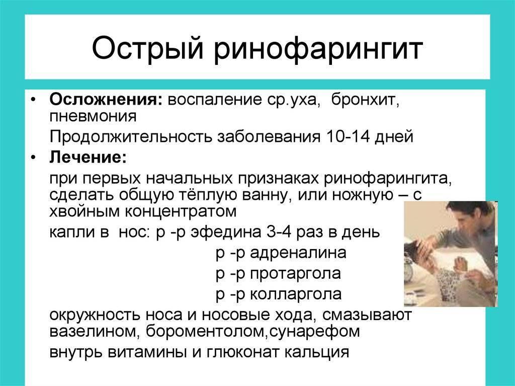 ринофарингит у грудничка