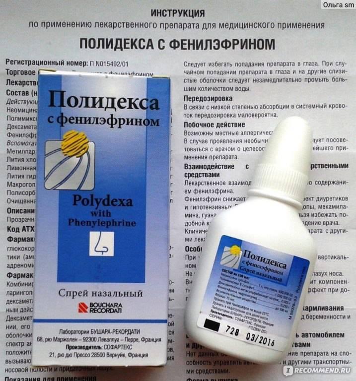 капли в нос с антибиотиком название