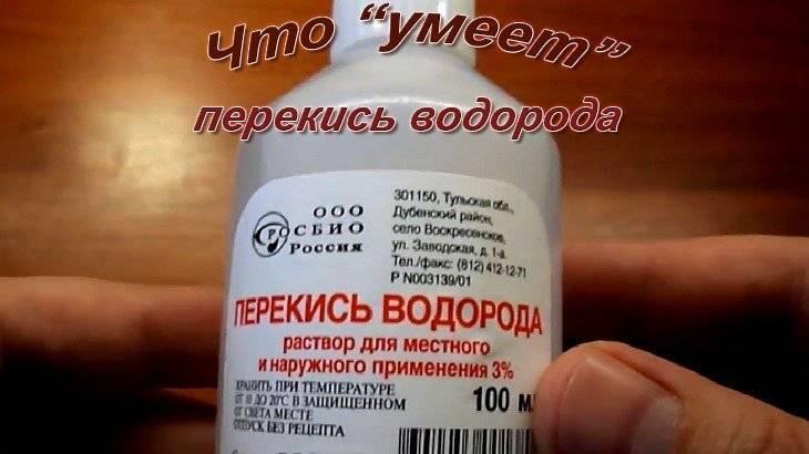 Атеросклероз.. перекись водорода – природное лекарство