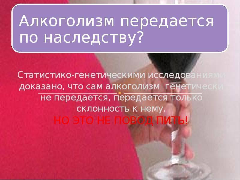 Передается ли алкоголизм по наследству ?