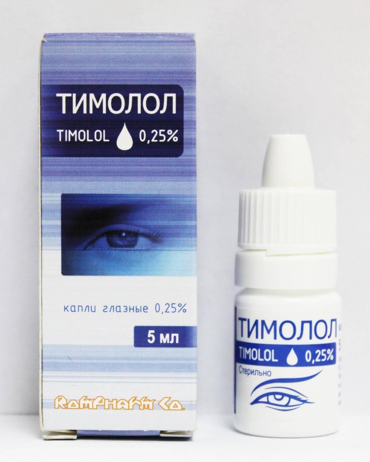 Тимолол глазные капли: инструкция по применению, акос, офтан