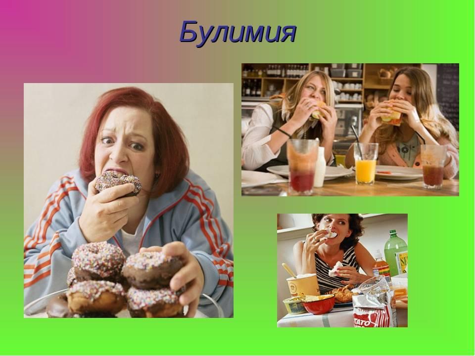 Как вылечить булимию: профессиональные способы и самопомощь