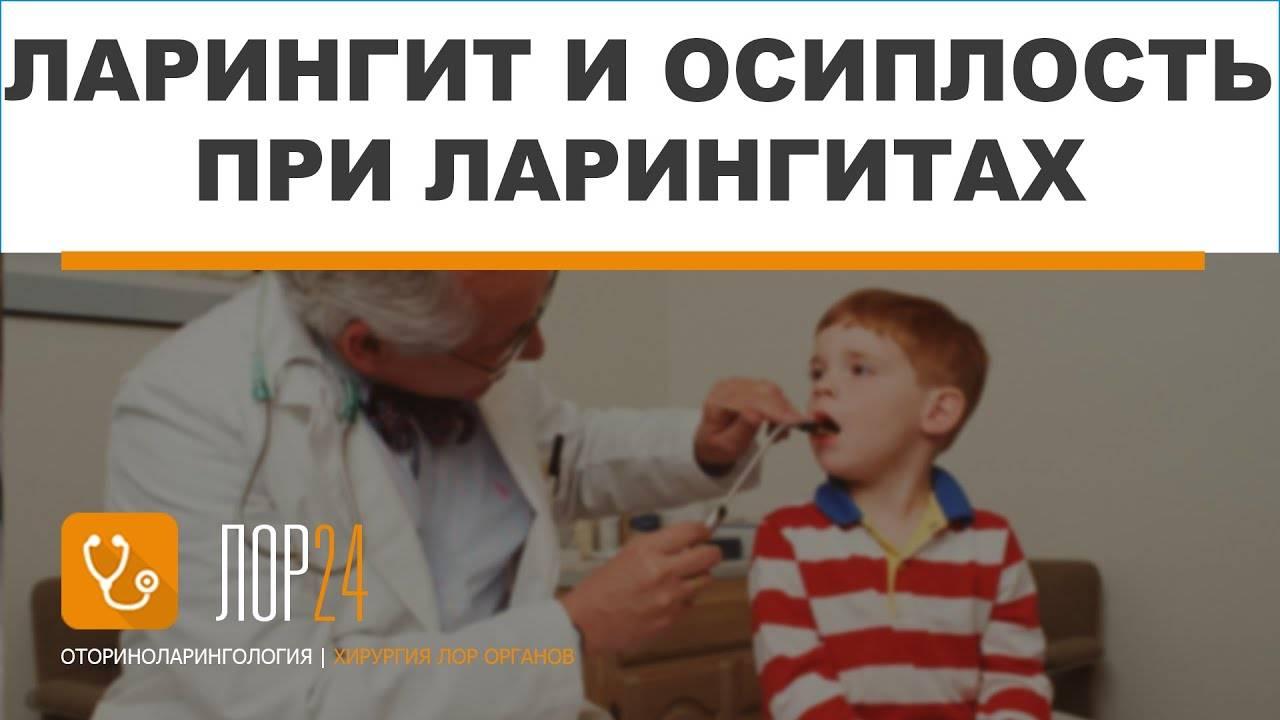 Доктор комаровский — ларингит у детей: лечение и причины заболевания