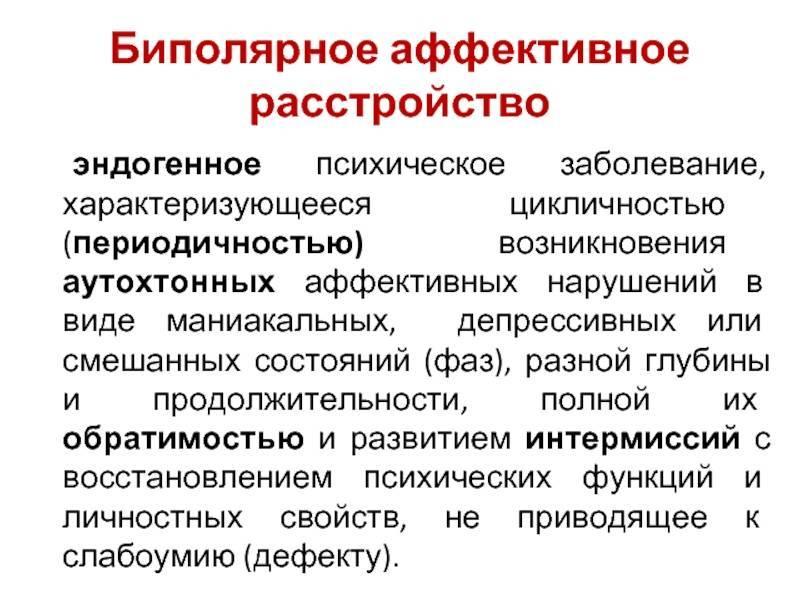 Аффективный психоз. классификация в отечественной школе психиатрии