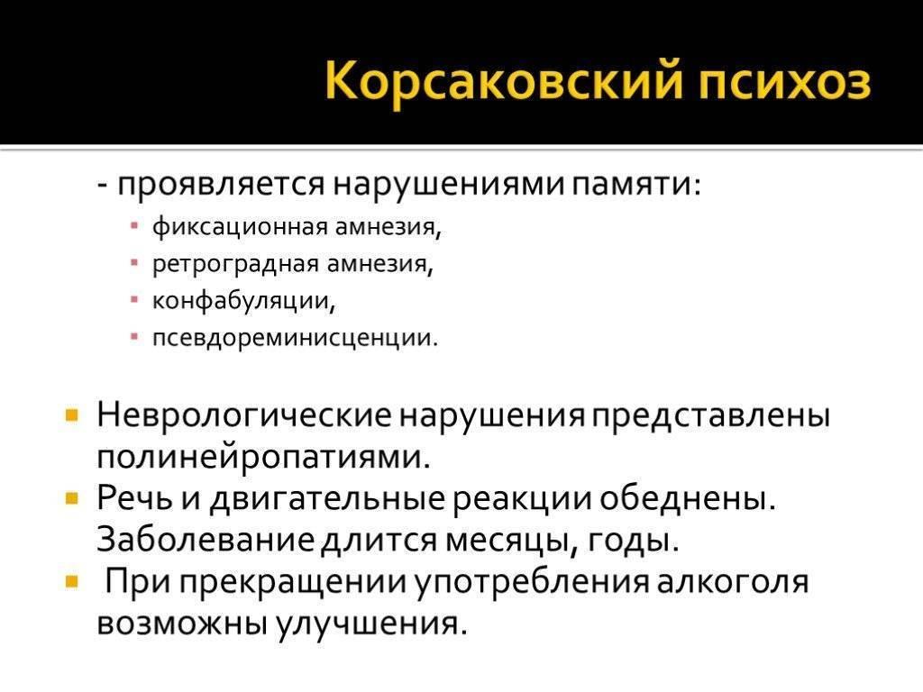 Корсаковский психоз — википедия. что такое корсаковский психоз