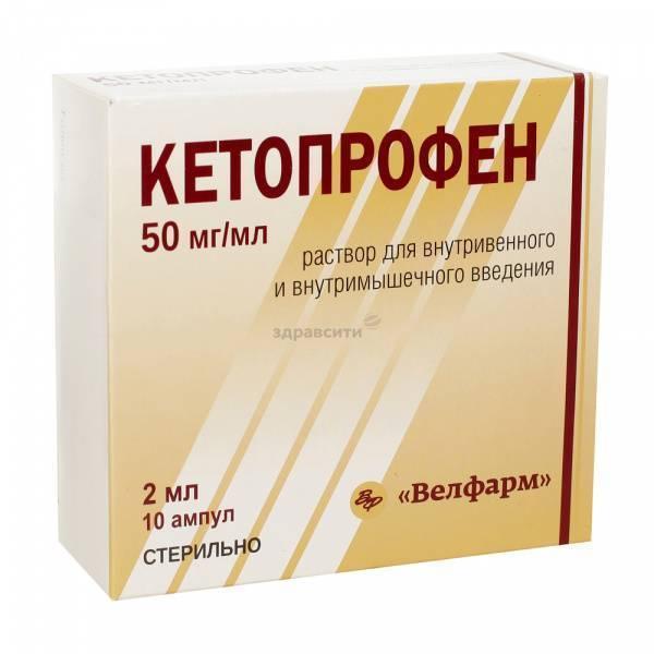 лекарство при невралгии