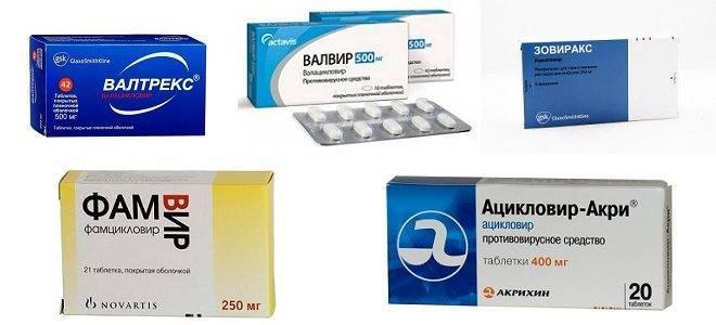 генитальный герпес лечение таблетки