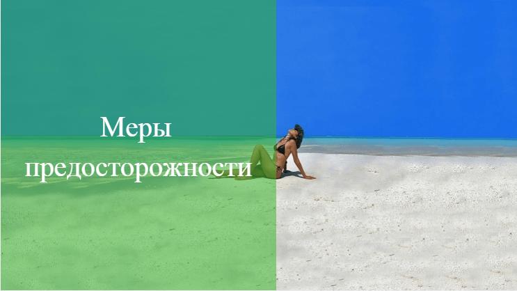 Цистит после моря что делать