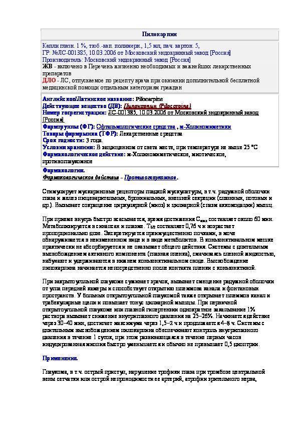 пилокарпин таблетки инструкция по применению