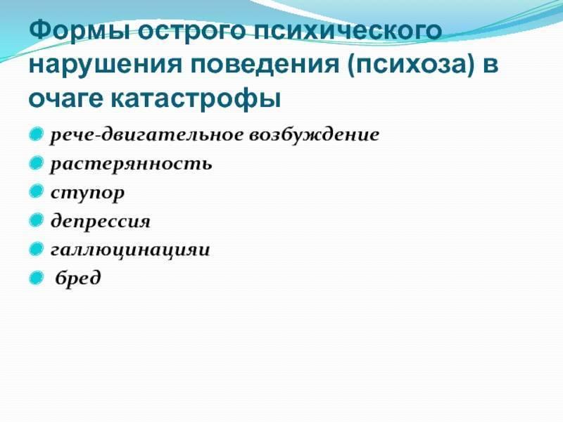 Острое полиморфное психотическое расстройство - симптомы болезни, профилактика и лечение острого полиморфного психотического расстройства, причины заболевания и его диагностика на eurolab