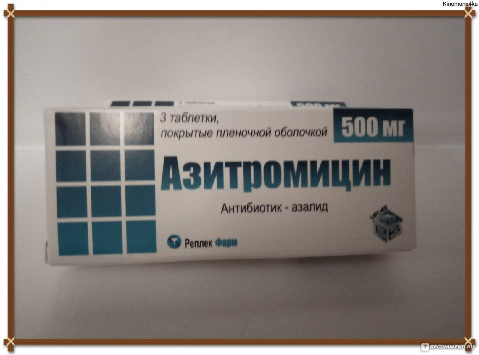 антибиотик от синусита