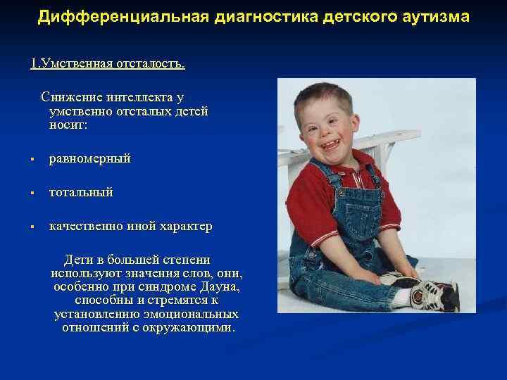 генетический анализ при аутизме