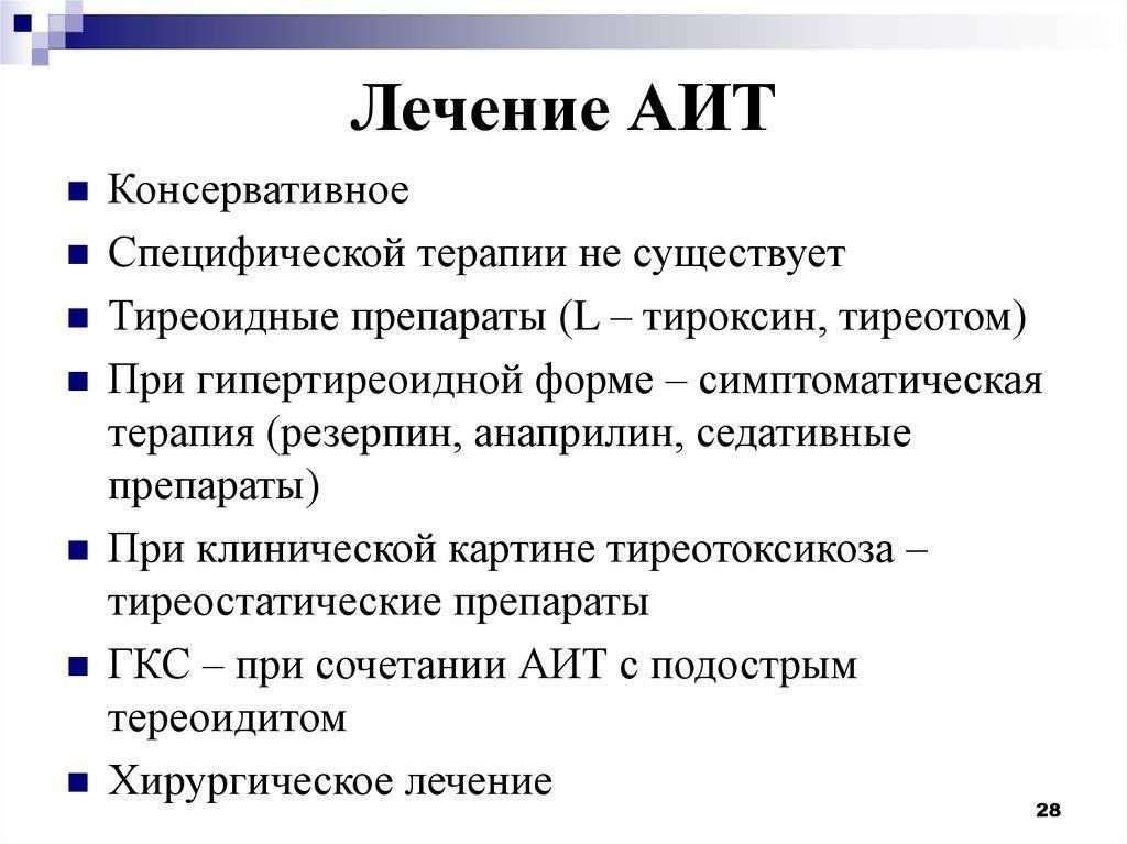 аутоиммунного тиреоидита симптомы