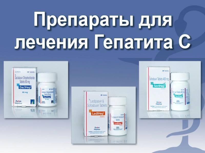 Современные методы и средства лечения гепатита c