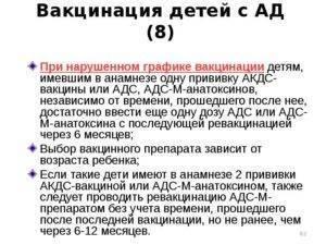 Прививки при атопическом дерматите. - акдс при атопическом дерматите - запись пользователя ольга (fiovi294) в сообществе здоровье новорожденных в категории прививки - babyblog.ru